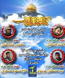 اولین سالگرد شهدای یگان فاتحین بسیج(مدافعین حرم)