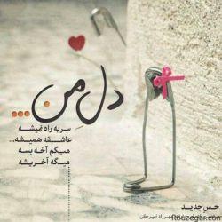 عشق قسمت کردنه زندگیه یک قسمتش خنده و لبخند برای تو یک قسمتش هم گریه برای من