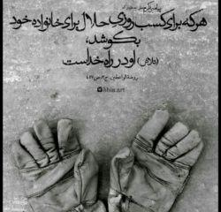 #كسب #روزی #حلال #خانواده #خدا #تلاش