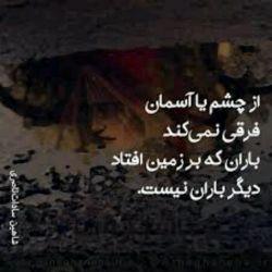 در زندگی نه گل باش که اسیر خاک شوی و نه باران که به خاک بیفتی خاک باش که گل از تو بروید و باران بخاطر تو ببارد