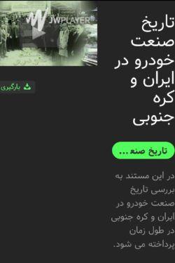 مستندی درباره علت عدم پیشرفت ایران در صنعت خودرو و عقب افتادن از کره جنوبی است.