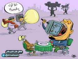 طنز سیاسی دکترسلام: صندوق ذخیره را کسی خورد که خورد از فرط گرسنگى کسی مرد که مرد قبلا اگر اختلاس می شد بد بود در دولت تدبیر اگر برد که برد!  #برد_برد = برد_که_برد