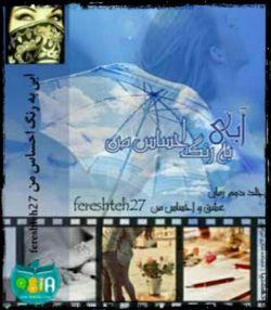 رمان آبی به رنگ احساس من(جلد دوم رمان عشق و احساس من)..نویسنده:فرشته تات شهدوست..ژانر:عاشقانه