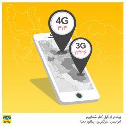طی هفته گذشته، شهرهای زیر تحت پوشش #3G قرار گرفتن:  گلسار (البرز) نوبندگان (فارس) چویبده (خوزستان) زیار، قهجاورستان، كمشجه (اصفهان) حمیل (کرمانشاه) شفت و گوراب زرمیخ (گیلان)  همچنین هموطنانمون در شهرهای زیر هم به شبکه #4G دسترسی پیدا کردن:  صفادشت، گرمدره (البرز) زیار، قهجاورستان و نائین (اصفهان)   Short text :  مناطق جدید تحت #پوشش در:   irancell.ir/coverage