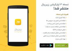 هم اکنون میتوانید نسخه سوم اپلیکیشن زرین پال برای گوشی های اندوریدی را از مارکت گوگل پلی و کافه بازار دریافت کنید.  www.ZarinPal.mobi