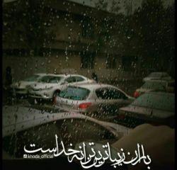 تهرانی های عزیز روز بارانیتون خوش!! #باران #زیبا #ترانه #خدا