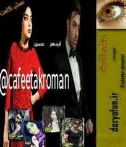 رمان عسلی نگاهت..نویسنده:فاطمه موسوی..ژانر:عاشقانه