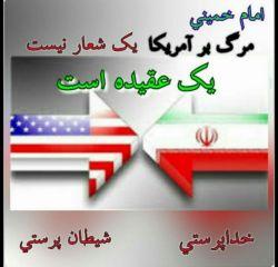 روز 13 آبان برشما گرامی باد... روز #تسخیر لانه جاسوسی و روز #دانش اموز