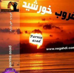 رمان غروب خورشید(جلد اول)..نویسنده:پرنیا اسد..ژانر:عاشقانه