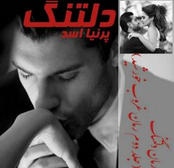 رمان دلتنگ(جلد دوم رمان غروب خورشید)..نویسنده:پرنیا اسد..ژانر:عاشقانه