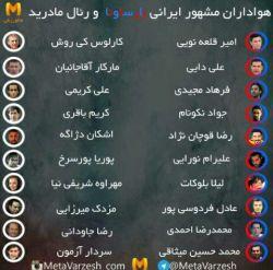 هواداران مشهور ایرانی بارسلونا و رئال مادرید