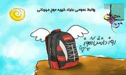 روز دانش آموز بر آینده سازان این مرز و بوم مبارک باد. روابط عمومی بنیاد خیریه موج مهربانی Mojmehrbani.ir ۰۷۱ - ۵۴۲۲۰۲۷۴