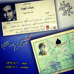 شهید محمدکریم   اسدسنگابی