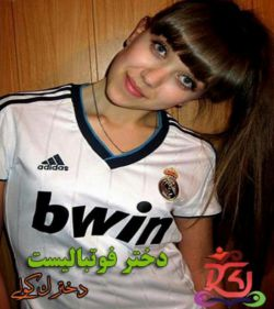 شیرین در رمان دختر فوتبالیست..نویسنده:دخترک کولی..ژانر:طنز،عاشقانه
