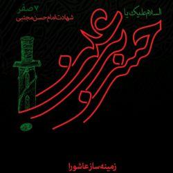 اسلام علیک یا امام حسن مجتبی (ع)