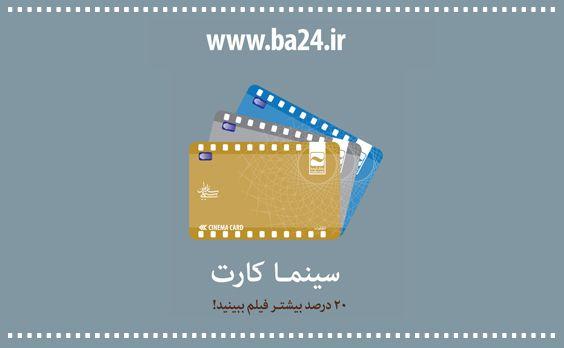 سینما کارت  تخفیف بلیط سینما و سهولت در پرداخت سینماکارت، یک کارت خرید بانکی ویژه خرید بلیط سینما است.