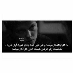 + کسیو داری بهت بگه غصه نخور من باهاتم؟ - چی؟ + چیو چی؟ میگم داری؟ - نمیدونم + دوستات چی اَن پس؟ - فِیك .... :)