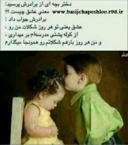 عشق یعنی همین:)