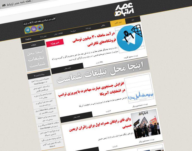 """بخش """" اخبار آنلاین """" هفته نامه عصر ارتباط راه اندازی شد  http://asreertebat.com/online/ http://asreertebat.com/online/ http://asreertebat.com/online/  @asreertebatweekly"""