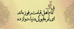 یامهدی(عج)...بی تو تمام اهل قیامت رفوزه اند ای نمره قبولی دنیا دوازده...اللهم عجل لولیک الفرج