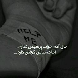 میگی پشیمونی از کارت؟؟...میخوای باشم کنارت؟؟به من تو خیلی بدی کردی....اون ازت خسته شده؟؟هه..اون من بودم که موندم باهات....بازم میوفتی تو به یادم...ب من خیلیی بدکردی