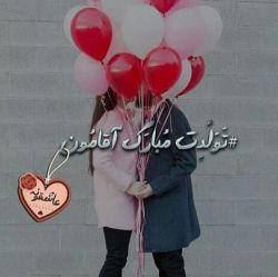 بیستم آبان تولد آقامونه  تولدت مبارک آقامون  همیشه دوستت دارم همیشه دوستم داشته باش