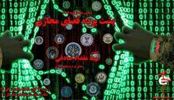 پنجمین نشست جبهه اقدام با حضور سید مقداد صادقی. دانشگاه شریعتی