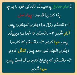 چهار اصل مهم - امام صادق (علیه السلام)