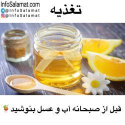 فواید نوشیدن آب و عسل: 1. سلامتی دستگاه گوارش 2. تقویت سیستم ایمنی بدن 3. دفع سموم 4. پاکیزگی پوست 5. از دست دادن وزن 6. تسکین گلودرد 7. جلوگیری از بیماری قلبی