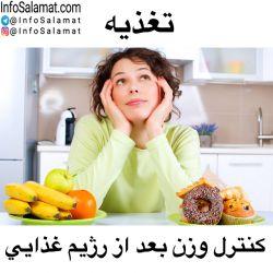 7 دستورالعمل که باید هر روز تکرار کنید: 1. ورزش کنید 2. خوراکیها را بنویسید 3. خودتان را وزن کنید 4. صبحانه بخورید 5. با انگیزه بمانید 6. پاسخگو باشید 7. کنترل وزن یک سبک زندگی است