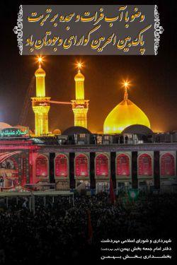 زائران اربعین حسینی، زیارت قبول