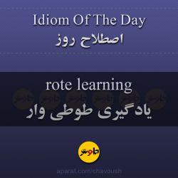 یادگیری طوطی وار به انگلیسی http://www.chavoush.com