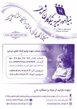 بنیاد امور خیریه نیکوکاران شریف