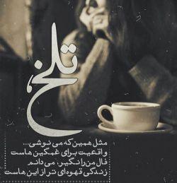زندگی قهوه ای تر از اینهاست...