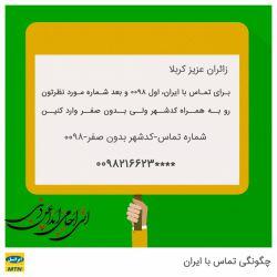 چگونگی تماس با ایران برای زائران کربلا