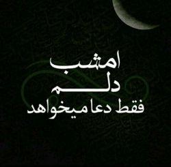 سلام  التماس دعای فراوان دوستان