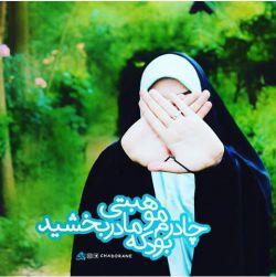 #چادر من،لباس متهمان در دادگاه یا در زندان نیست #چادر من،برای نشان دادن فقر در سریالها و فیلم ها نیست #چادر من تاج بندگی من است #سند زهرایی بودنم را امضاء می کند