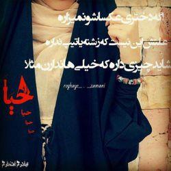 #بهترین چیز برای حفظ شخصیت زن آن است که مردی را نبیند و نیز مورد مشاهده مردان قرار نگیرد -حضرت زهرا (س)