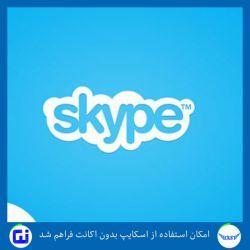 امکان استفاده از اسکایپ بدون اکانت فراهم شد  https://goo.gl/OJw86C