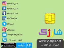 #شارژک www.Sharjak.net