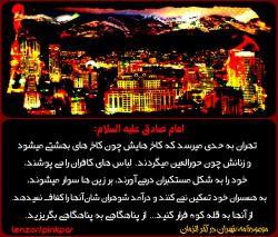 *تهران در آخرالزمان*