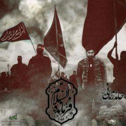 اهنگ «فرمانده السلام»