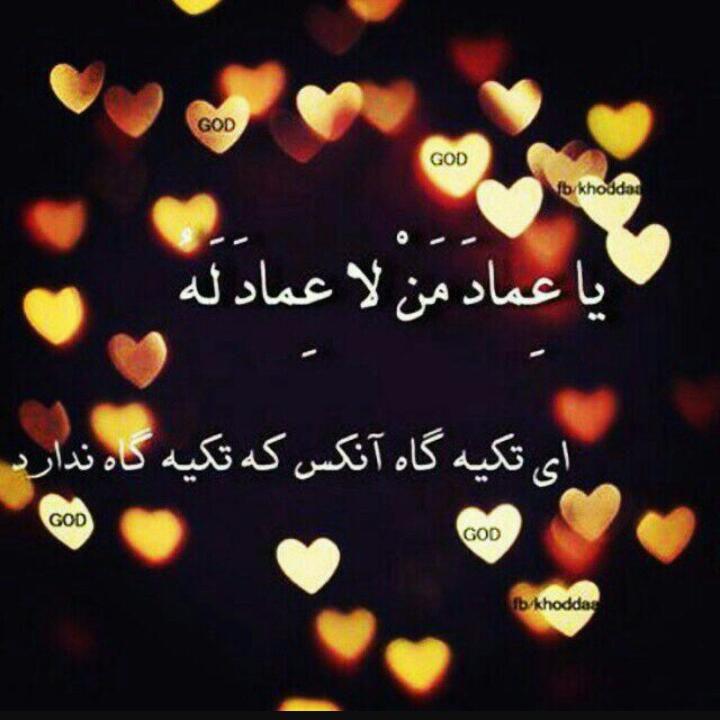 دلم گرفته شدید دلم گریه میخواد  هیییی #یا-عماد-من-لا-عماد-له