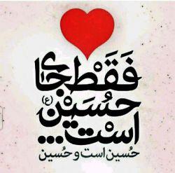 عشق حسین است وگوش به فرمان عشق کیست؟!