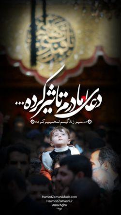 عکس نوشته هایی با کیفیت گوشی وتبلت....رفیقم حسین ع