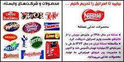 خرید محصولات نستله=کمک به اسرائیل