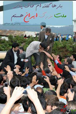 دکتر احمدی نژاد : بنده فرزند کوچک ملتم، بارها گفتهام خاک پای ملت بزرگ ایران هستم، به نوکری مردم افتخار می کنم و آن را با هیچ چیزی در عالم عوض نمی کنم. چرا که ملت ایران بهترین ملتها در طول تاریخ است. ۲۳ خرداد ۱۳۸۸/گفتگوی تلوزیونی با مردم بعد از انتخابات
