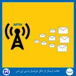 نکات ارسال از دکل ایرانسل یا BTS اپراتور ایرنسل برای ارسال پیامک های انبوه منطقه ای امکان ارسال از دکل ایرانسل را فراهم نموده است.