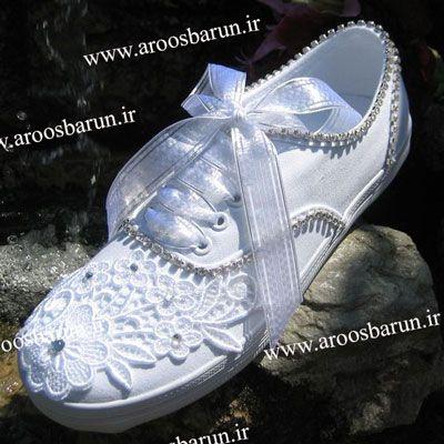 مدل های کفش اسپرت برای عروس های قد بلند را در سایت عروس برون ببینید: aroosbarun.ir/خبرگونه/البوم