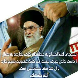 #اللهم احفظ سیدنا قائدنا الامام الخامنه ای